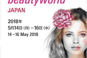 ビューティーワールドジャパン 東京 2018