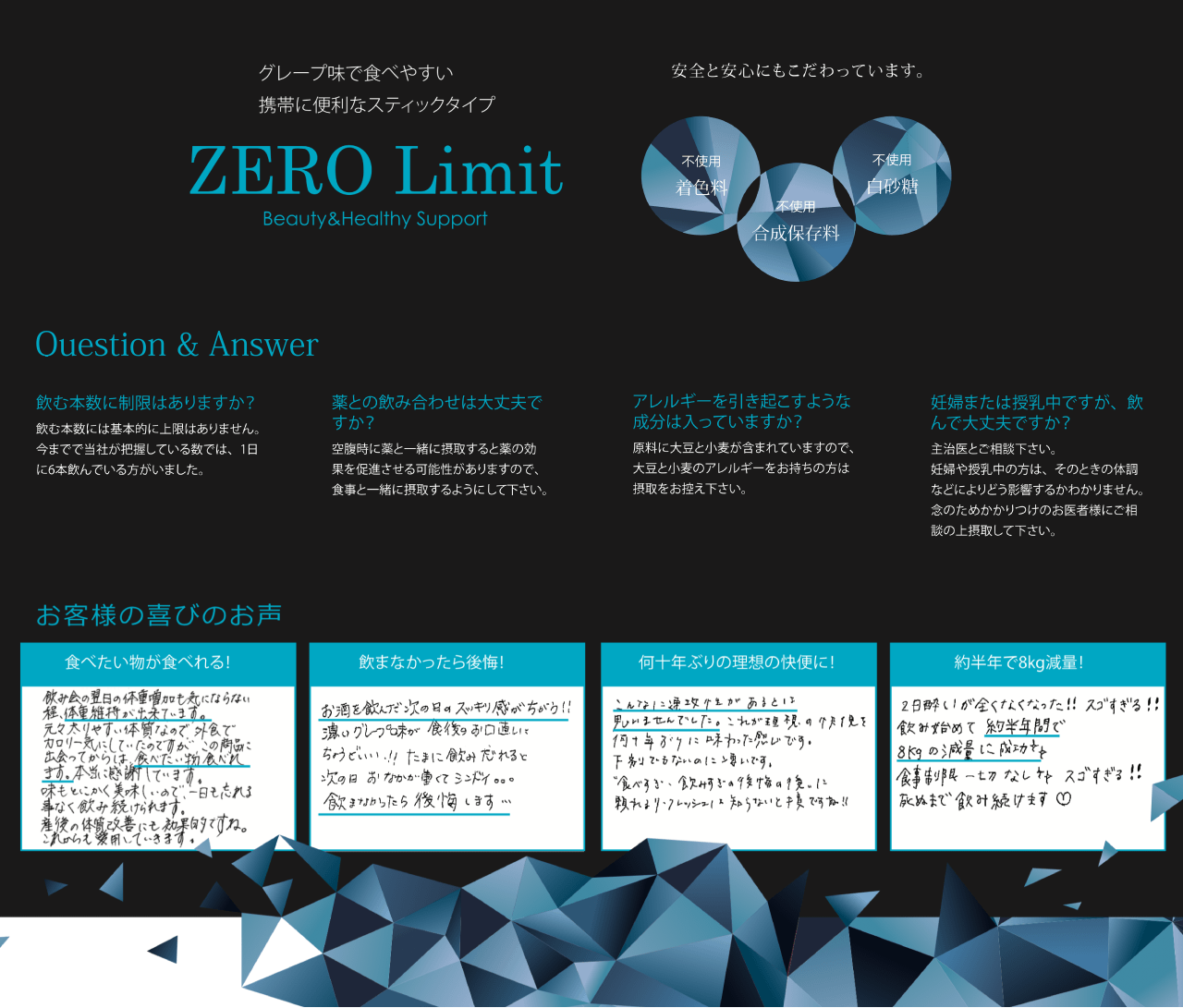 zeroLimit04