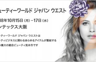 BWW2018_contentsHeader_jp