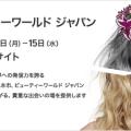 bwj2019_contentsHeader_tokyo_jp
