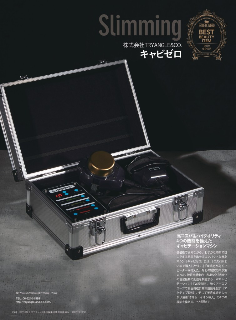 キャビゼロ 2019アワード受賞