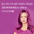 ビューティーワールドジャパン ウエスト2021に出展します!